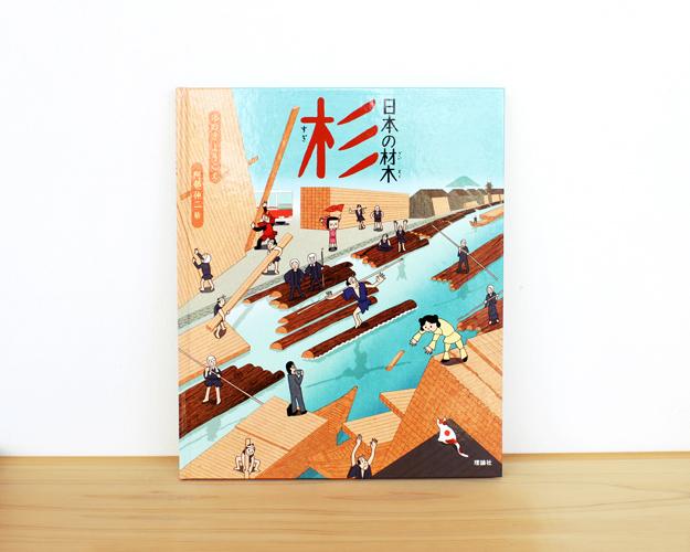 日本の材木_杉