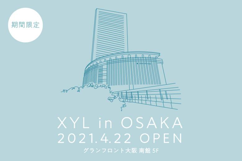 キシル 大阪店 期間限定ショップ